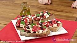 لذت آشپزی - طرز تهیه بروسکتا ایتالیایی