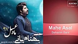Behnam Bani - Mahe Asal ( بهنام با...