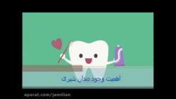 اهمیت وجود دندان شیری