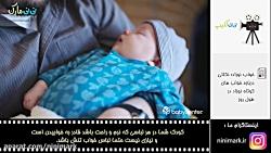 نکاتی درباره خواب نوزاد