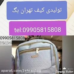 تولیدی کوله پشتی تهران بگ, تولید کیف مدارس09905815808