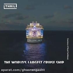 ♦این بزرگترین کشتی تفر...