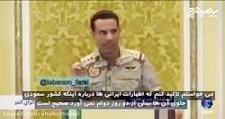 قدرت نظامی ایران و وحشت...