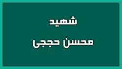 سالگرد شهادت شهید محسن حججی