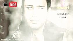 آهنگ جدید ایرانی امین ر...