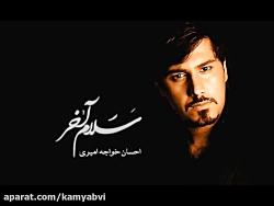 احسان خواجه امیری - سلا...