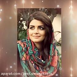 آهنگ شاد جدید ایرانی،  ...