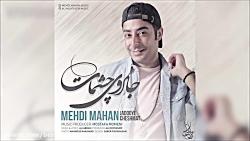 Mehdi Mahan -  Jadooye Cheshmat New 2018   آهنگ جدید مهدی ماهان - جادوی چشمات