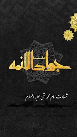 استوری به مناسبت شهادت امام محمد تقی علیه السلام