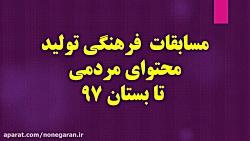 مسابقات فرهنگی تابستان...