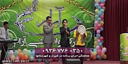 تقلید صدای رضا صادقی - شیراز