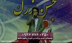 تقلید صدای جهانبخش - شیراز