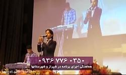 تقلیدصدای محمد علیزاده - شیراز - شوخی با مجری