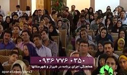 تقلید صدای مریم حیدرزاده - شیراز - خنده دار