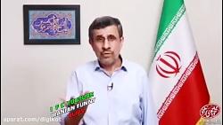 احمدی نژاد خطاب به روحانی