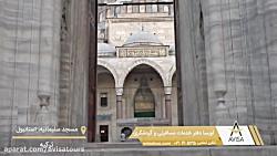 مسجد شگفت انگیز سلیمانیه در استانبول