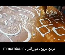 مربع مربع - احمد دیزرانی