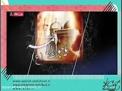 کلیپ مداحی زیبای حاج محمود کریمی-شهادت امام جواد(ع)