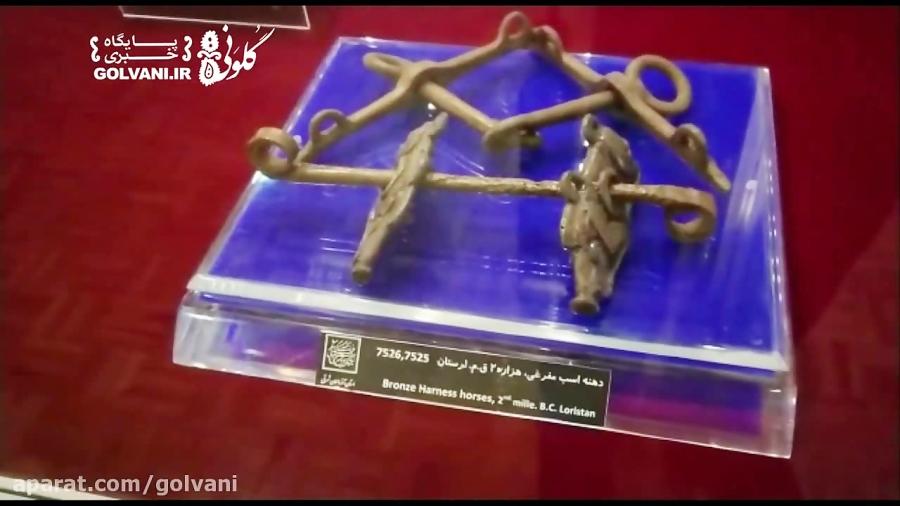 مفرغ لرستان در موزه آذربایجان
