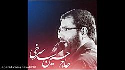مداحی - حاج حسین سیب سرخی