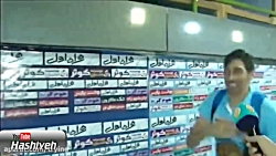 شاکی شدن اشکان دژاگه از سوال توهین آمیز خبرنگار: از انگلیس اومدی لیگ ایران برای