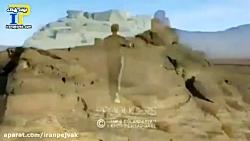 """آتشکده باستانی شاه فیروز """"گشتاسب"""" سیرجان دوران ساسان"""