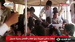 اولین تصاویر از اتوبوس کودکان یمنی لحظاتی پیش از شهادت