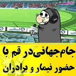 جام جهانی در قم با حضور ...