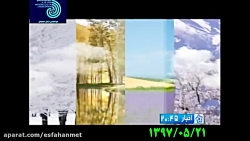 گزارش وضعیت جوی استان اصفهان 21 مردادماه 1397