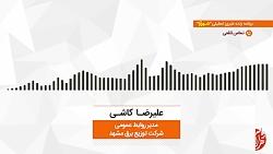 گزارش خبری| مشهد در صدر ...