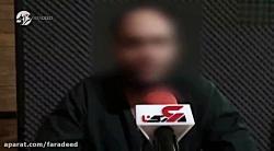 اعترافات ریلکس ترین زندانی تهران
