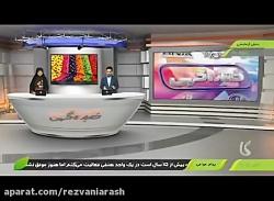 نمونه اجرای خبری آرش رض...