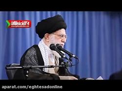سخنان رهبر معظم انقلاب درباره مشکلات اقتصادی ایران