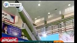 رونمایی از موشک ایرانی ...