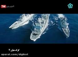 فیلم سینمایی گرگ مبارز ...