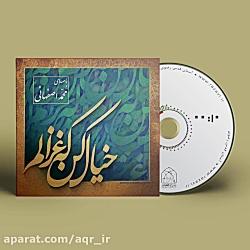 قطعه  زیبای «خیال کن که غزالم» با صدای «محمد اصفهانی»