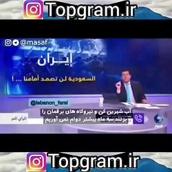 قدرت نظامی ایران از زبا...