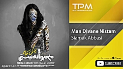 Siamak Abbasi - Man Divane Nistam (سیامک عباسی - من دیوانه نیستم)