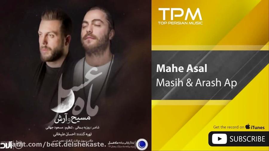 فیلم: Masih & Arash Ap - Mahe Asal (مسیح و آرش ای پی - ماه عسل