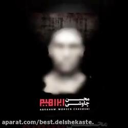 تیزر آلبوم ابراهیم محسن چاوشی-