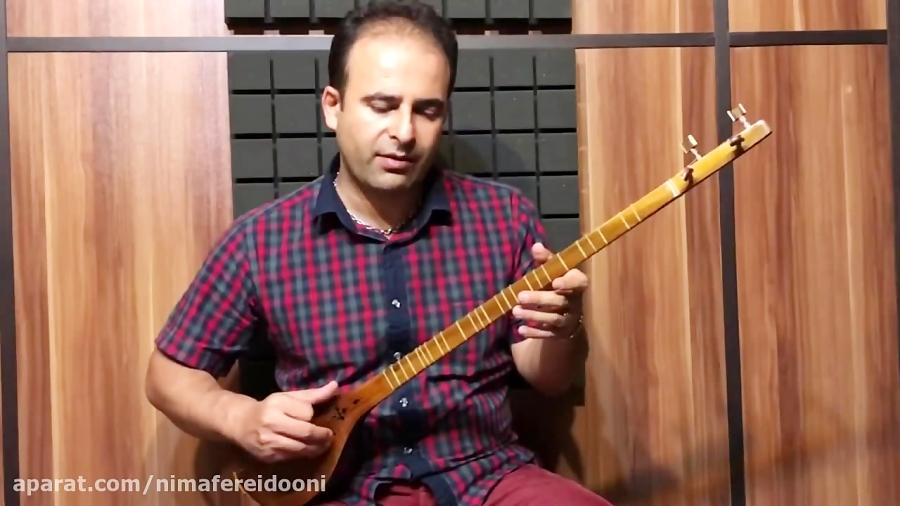 فیلم آموزش رهاب (شور پاییندسته) دستگاه شور ردیف میرزا عبدالله نیما فریدونی سهتار