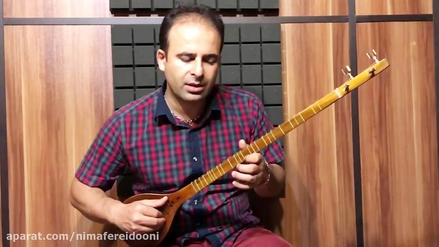 فیلم آموزش چهارگوشه دستگاه شور ردیف میرزا عبدالله نیما فریدونی سهتار