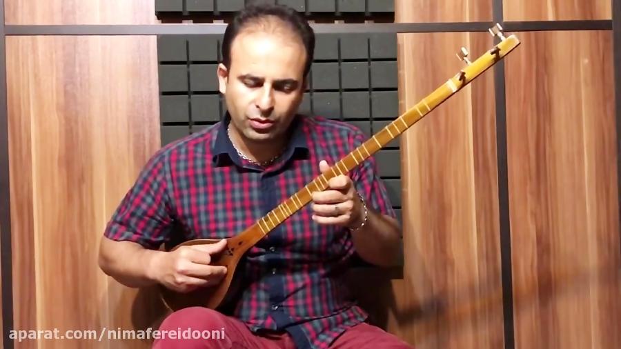 فیلم آموزش مقدمهی گریلی دستگاه شور ردیف میرزا عبدالله نیما فریدونی سهتار
