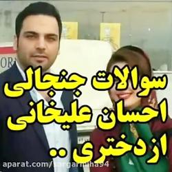 سوال جنجالی احسان علیخ...