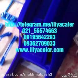 قیمت پودر مخمل ایرانی 09195498568 ایلیاکالر