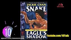 ۱۰ تا از بهترین فیلم های جکی چان