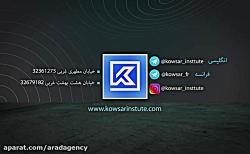 موشن گرافیک تبلیغاتی موسسه زبان کوثر اصفهان