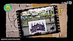 ویدئویی دیدنی از تهران ...
