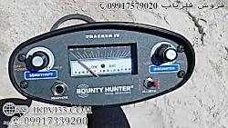 تست  فلزیاب Bounty Hunter Tracker...