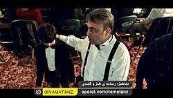 کازینو رفتن رضا عطاران ...